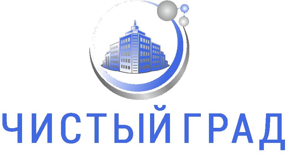 Завод металлоконструкций (ООО Чистый Град)